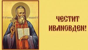 Картичка за честит Ивановден