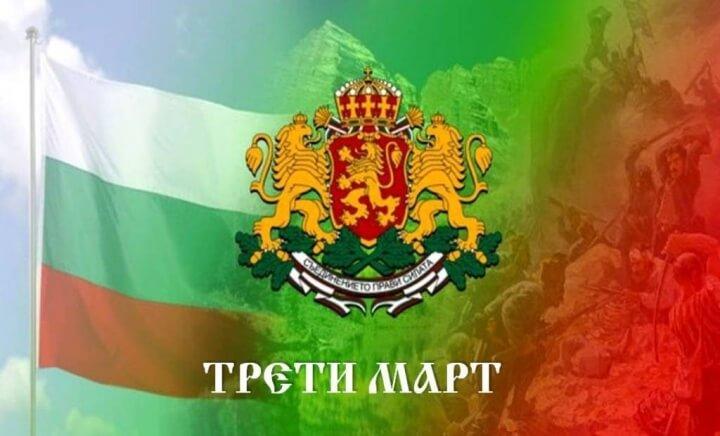 Колаж за Трети март - Националния празник на България