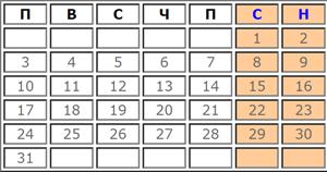 Календар с почивни и работни дни за Август 2020