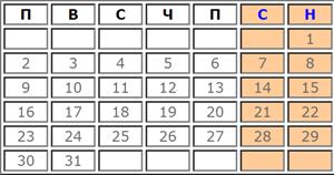 Работни дни през Август 2021 (календар)