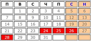 Календар с почивни и работни дни за Декември 2020