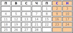 Календар с работни дни за Февруари 2019