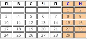 Календар с работни дни за Февруари 2020