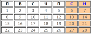 Работни дни през Февруари 2021 (календар)