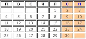 Календар с работни дни за Юни 2019