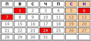 Календар с почивни и работни дни за Май 2019