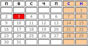 Календар с почивни и работни дни за Март 2020