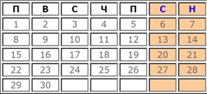 Работни дни през Ноември 2021 (календар)