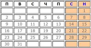 Календар с работни дни за Октомври 2019