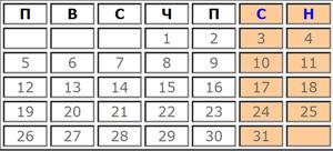 Календар с работни дни за Октомври 2020