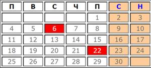 Календар с почивни и работни дни за Септември 2019