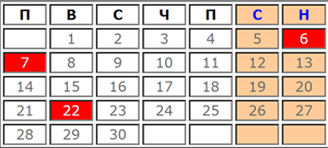 Календар с почивни и работни дни за Септември 2020