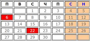 Работни дни през Септември 2021 (календар)