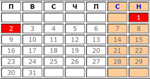Календар с почивни и работни дни за Януари 2019