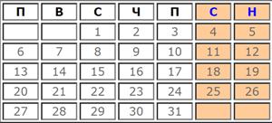 Календар с работни дни за Юли 2020