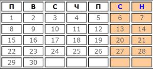 Календар с работни дни за Юни 2020