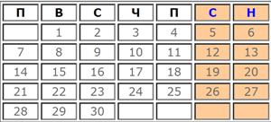 Работни дни през Юни 2021 (календар)