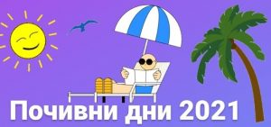 Дизайн към календара с почивни и работни дни за 2021 година