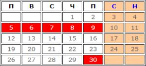 Учебни дни през Април 2021 (календар)
