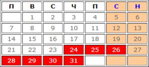 Учебни дни през Декември 2020 (календар)
