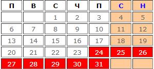 Учебни дни през Декември 2021 (календар)