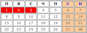 Учебни дни през Февруари 2021 (календар)