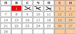 Учебни дни през Февруари 2022 (календар)