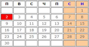 Учебни дни през Ноември 2020 (календар)