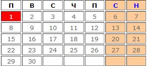 Учебни дни през Ноември 2021 (календар)