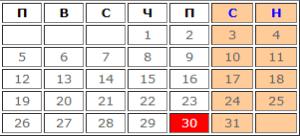 Учебни дни през Октомври 2020 (календар)