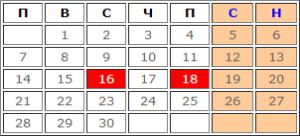 Учебни дни през Юни 2021 (календар)